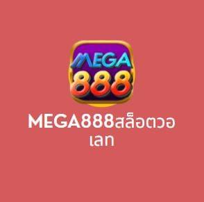 MEGA888สล็อตวอเลท