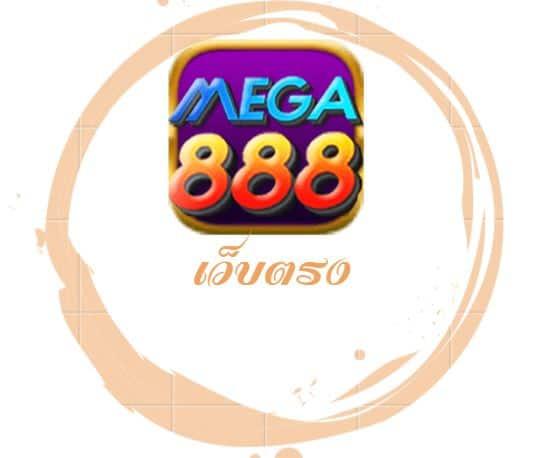 เว็บสล็อต MEGA888