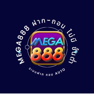 mega888 ฝาก-ถอนไม่มีขั้นต่ำ